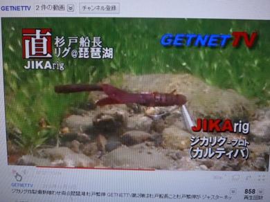 ジカリグ映像GETNETTV 1022.JPG