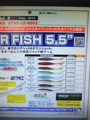 ジャスターフィッシュ55の注文.JPG