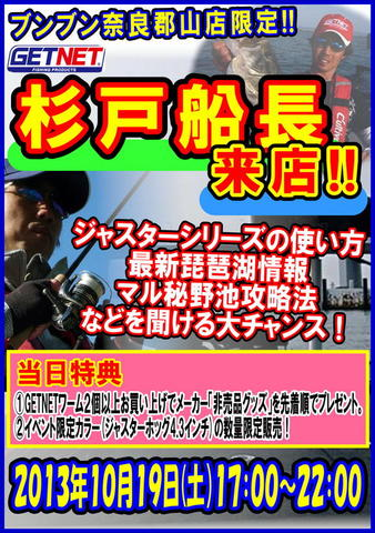 ブンブン奈良郡山店.JPG