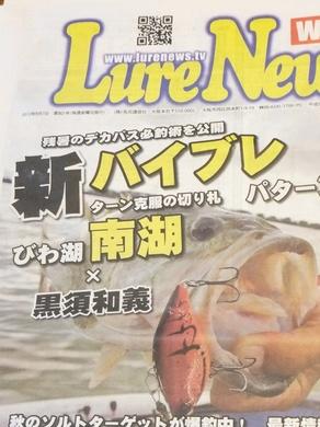 ルアーニュース.JPG