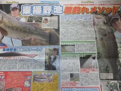 ルアーニュースで東幡野池 9月21日.JPG