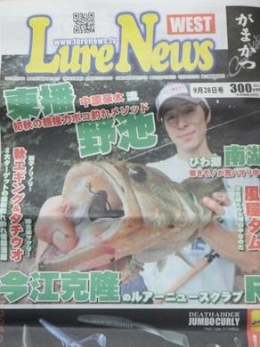 週刊ルアーニュース.JPG