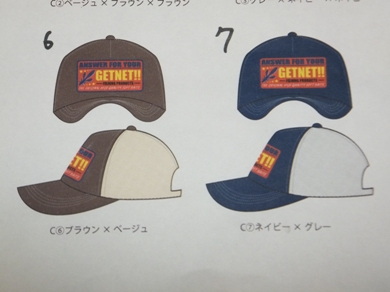 GETNETキャップ6〜7.JPG