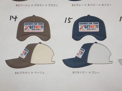 GETNETキャップ 14〜15.JPG