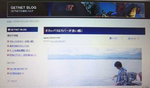 getnetブログ.JPG